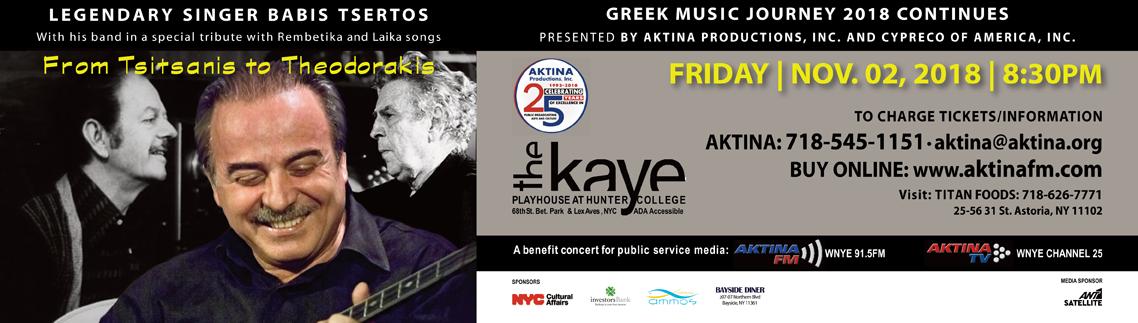 Greek Music Journey 2018 Babis Tsertos Tribute From Tsitsanis to Theodorakis