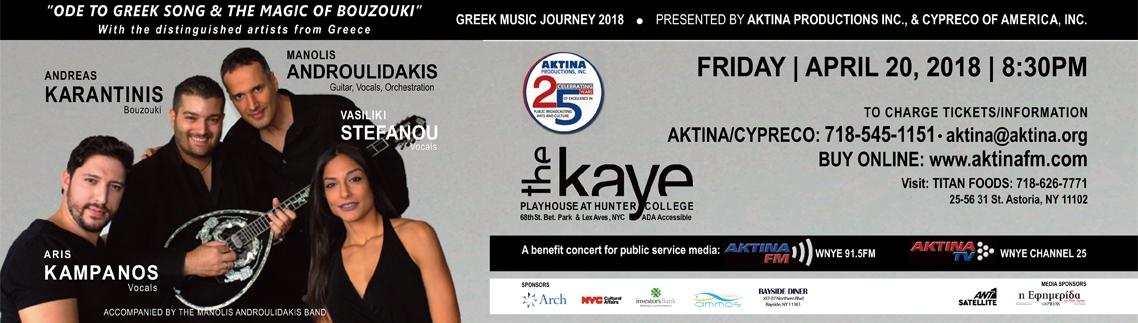 AKTINA's Greek Music Journey 2018 The Magic Of Bouzouki - Ode To Greek Song